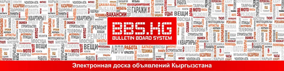 bbs.jpg